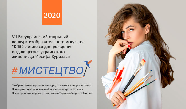 Всеукраинский конкурс-выставка художественных произведений детей и молодежи 'ChildArt.org'