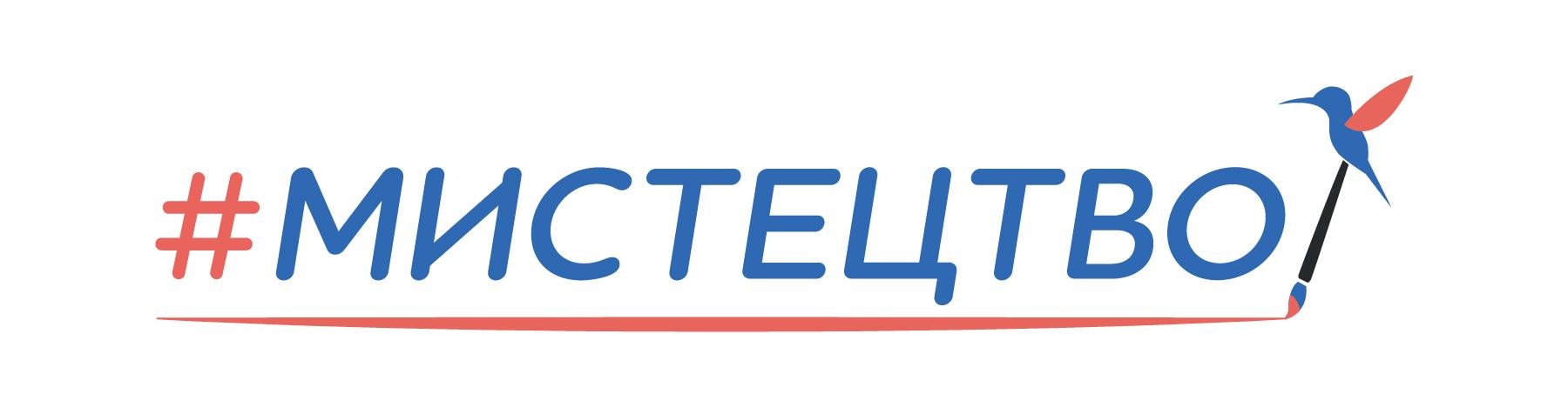 Логотип конкурса #МИСТЕЦТВО