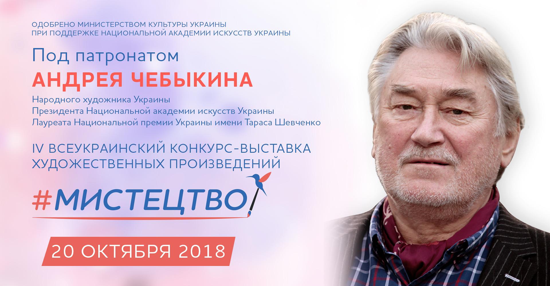 Под патронатом Андрея Чебыкина