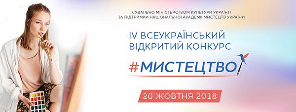 Конкурс-выставка #МИСТЕЦТВО стал открытым