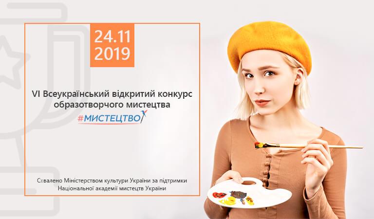 #МИСТЕЦТВО - VI СОСТОИТСЯ 18-24 НОЯБРЯ 2019 ГОДА